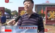 黑龙江游客: 以后还会带着家人 朋友到西安看看