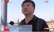 游客:赞西安古老与现代交相辉映