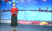 长安区秦岭违建别墅拆除项目复绿超50万平方米