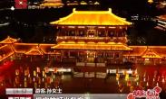 游客:现代化与古代相结合 朝国际化大都市发展