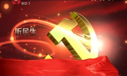 2018年10月1日 党风政风热线