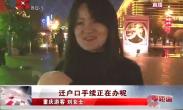 重庆游客:正在办迁户口手续 我要留在西安