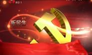 2018年10月2日 党风政风热线