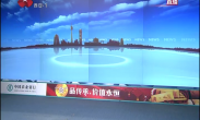 """2018西安国际硬科技""""芯""""产业创新创业峰会召开"""