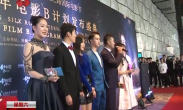 第五届丝绸之路国际电影节 青年电影B计划重磅发布 重点扶持新人新片