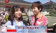 杭州游客: 天气很好 人也特别热情