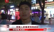 郑州游客:礼让行人 西安人素质非常好