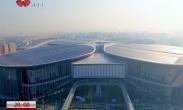 西安交易团进博会签订24个采购合同 合计金额46.5亿元