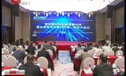 """2018全球硬科技创新暨""""一带一路""""创新合作大会新材料创新发展论坛举行"""