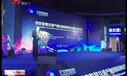 2018全球硬科技创新大会 西安智慧交通产融创新高峰论坛召开