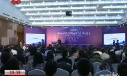 2018全球硬科技创新大会 中以科技创新合作高峰论坛召开