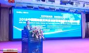 2018全球硬科技创新大会 中国国际航空科技创新暨通用航空发展高峰论坛今天举行
