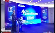 2018全球硬科技创新大会 国际金融科技与区块链产业高峰论坛召开