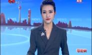 """《党风政风热线》 潏河河道边环境污染 """"河长""""不能用土办法治理"""