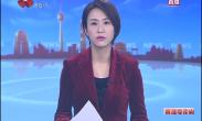 《党风政风热线》农村污水如何告别乱排放?