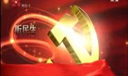 2019年1月2日 党风政风热线