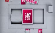 20190110 大西安 嫽扎咧