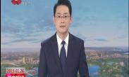 """严守耕地红线 沣东新城完成43宗""""大棚房""""整治任务"""