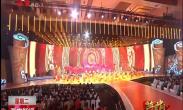 2019西安年·最中国丝路城市春晚 引众多媒体关注点赞
