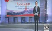 2019年1月22日 党风政风热线