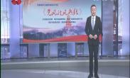2019年1月15日 党风政风热线