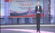 2018年1月16日 党风政风热线