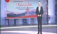 2019年1月14日 党风政风热线