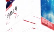 20190131 大万博体育max官网·硬科技之都