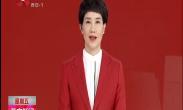 """2019""""西安年·最中国""""元宵节期间将举行十一大主题29项活动"""