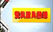 2019年2月25日 党风政风热线