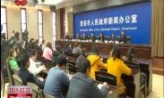 """市政府召开新闻发布会 介绍""""西安年 最中国""""系列活动等情况"""