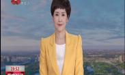"""媒体看西安 """"西安年·最中国""""系列活动受网媒瞩目 新华网聚焦我市硬科技发展"""