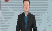 西安年·最中国 体育健康嘉年华篮球赛开赛