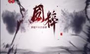 醉梨园 最中国 戏曲现代戏演唱会