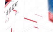 20190207 大万博体育max官网·硬科技之都