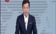 """2019""""西安年·最中国""""活动持续火爆精彩继续"""