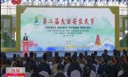 第二届大西安农民节今天开幕