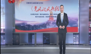 2019年3月1日 党风政风热线
