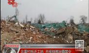 20190312记者调查:北雷村拆迁工地 无视铁腕治霾禁令