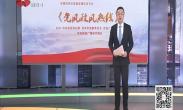 2019年3月25日 党风政风热线