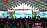 第二届大西安农民节丨西安市十佳最美农民专业合作社