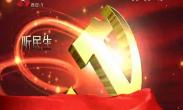 2019年3月27日  党风政风热线