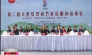 第二届大西安农民节农民趣味运动会今天举行