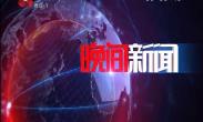 2019年4月14日 晚间新闻