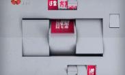 20190419 大万博体育max官网 嫽扎咧