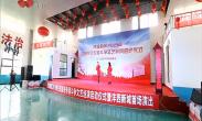 西咸新区2019年扫黑除恶专项斗争文艺巡演启动