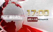 2019年4月17日 融媒大直播(傍晚版)