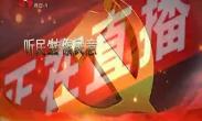 2019年4月18日  党风政风热线