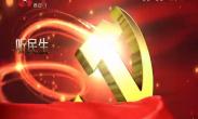 2019年4月15日 党风政风热线