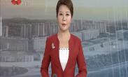 省政府新闻办举行自贸区西咸新区改革创新成果新闻发布会